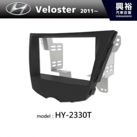 【HYUNDAI】2011年~ HYUNDAI Veloster 主機框 HY-2330T