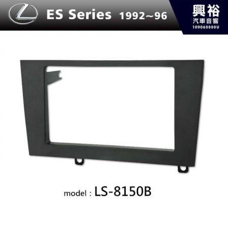 【LEXUS】1992~96年 ES Series 主機框 LS-8150B