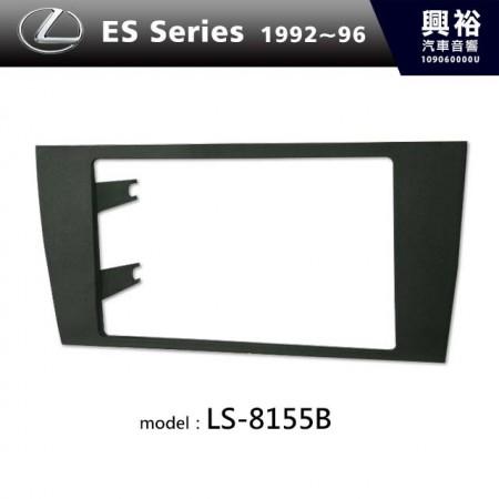 【LEXUS】1997~01年 ES Series 主機框 LS-8155B