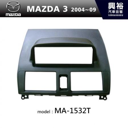 【MAZDA】2004~09年 馬自達 Mazda 3 (1 DIN TV Top Cover ) 主機框 MA-1532T