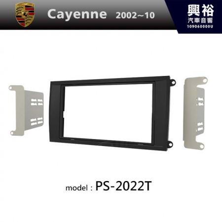 【PORSCHE】2002~2010年 Cayenne 主機框 PS-2022T