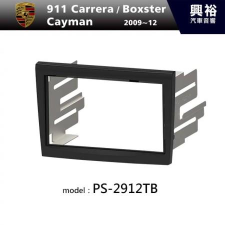 【PORSCHE】2009~2012年 911 Carrera (Type 997) / Boxster (Type 987) / Cayman (Type 987) 主機框 PS-2912TB