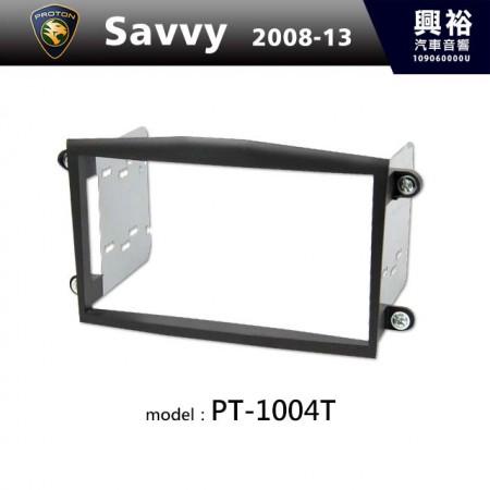 【PORSCHE】2008~2013年 PROTON Savvy 主機框 PT-1004T