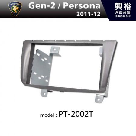 【PORSCHE】2011~2012年 PROTON Gen-2 / Persona 主機框 PT-2002T