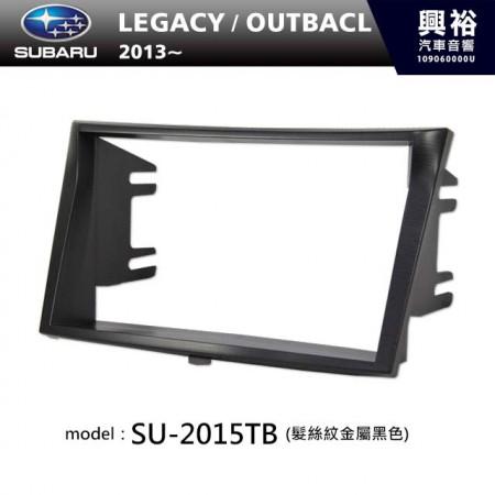 【SUBARU】2013年~ 速霸陸 LEGACY / OUTBACK (髮絲紋金屬黑色) 主機框 SU-2015TB