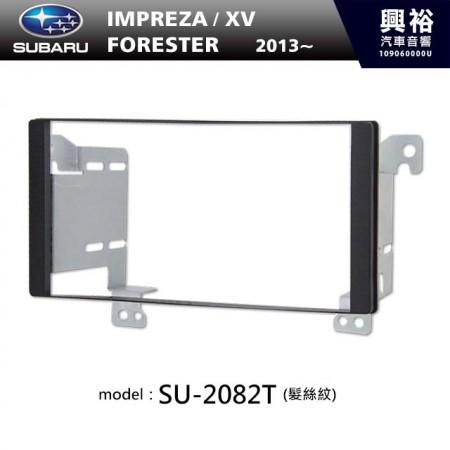 【SUBARU】2013年~ 速霸陸 IMPREZA / FORESTER / XV (髮絲紋) 主機框 SU-2082T