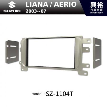 【SUZUKI】2003~2007年 鈴木 LIANA / AERIO 主機框 SZ-1104T