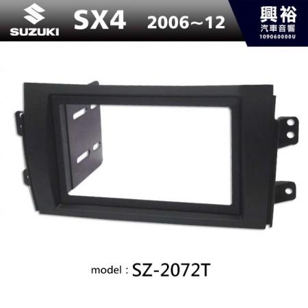 【SUZUKI】2006~12年 鈴木 SX4 主機框 SZ-2072T