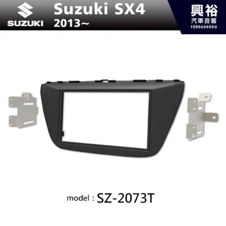 【SUZUKI】2013年~ 鈴木 S-Cross SX4 主機框 SZ-2073T