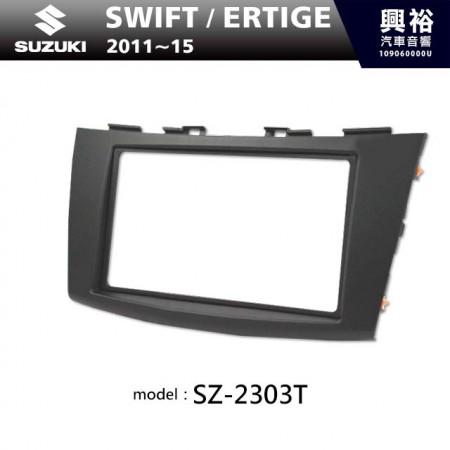 【SUZUKI】2011~15年 鈴木 SWIFT/ ERTIGA 主機框 SZ-2303T
