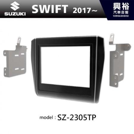 【SUZUKI】2017年~ 鈴木 SWIFT (鋼琴黑+銀) 主機框 SZ-2305TP