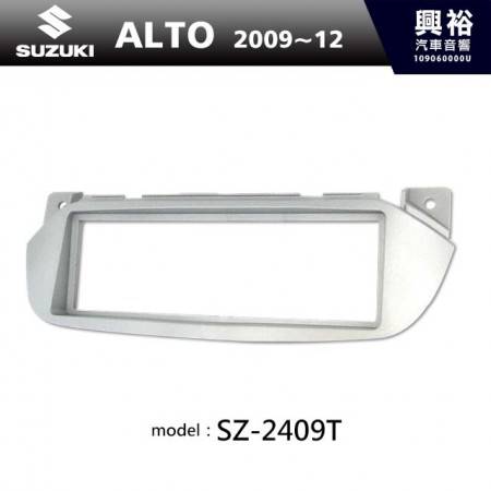 【SUZUKI】2009~12年 鈴木 ALTO 主機框 SZ-2409T