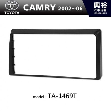 【TOYOTA】2002~06年 豐田 Camry 主機框 TA-1469T