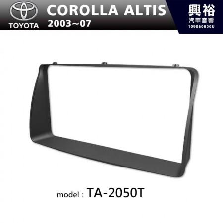 【TOYOTA】2003~07年 豐田 Corolla Altis 主機框 TA-2050T