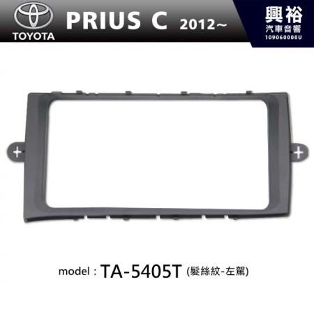 【TOYOTA】2012年~ 豐田 Prius C (髮絲紋-左駕) 主機框 TA-5405T
