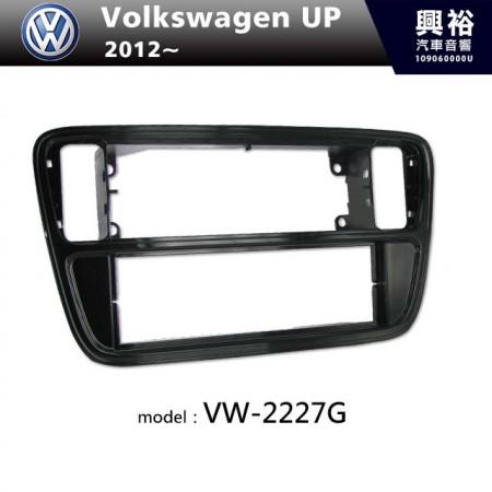 【VW】2012年~ Volkswagen UP 主機框 VW-2227G