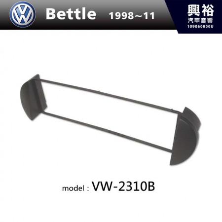 【VW】1998~2011年 VOLKSWAGEN Bettle 主機框 VW-2310B