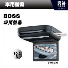 【BOSS】超大10.2吋內建DVD吸頂車用液晶螢幕BV10.2AI*支援USB/SD