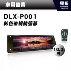 【INNOVATIVE】超大10.2吋彩色車用後照鏡 DLX-P001*後視鏡螢幕 附遙控器