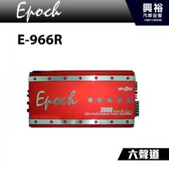 【EPOCH】E-966R 六聲道車用擴大機*AMP擴大器2000W