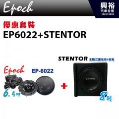 【優惠套裝】EPOCH EP-6022 6.5吋2音路分離式喇叭+STENTOR 500w 8吋主動式超重低音喇叭*含工資+線材+喇叭套