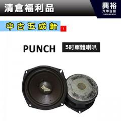(1)【中古五成新】PUNCH 5吋單體喇叭*