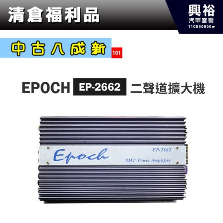 (101)【中古八成新】EPOCH 二聲道擴大機 EP-2662