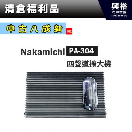 (102)【中古八成新】Nakamichi日本中道 PA-304 四聲道擴大機