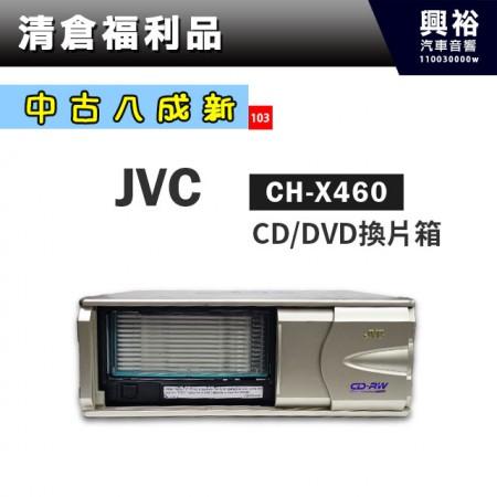 (103)【中古八成新】 JVC CD/DVD換片箱CH-X460