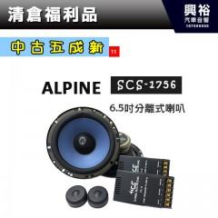 (11)【中古五成新】ALPINE 6.5吋分離式喇叭SCS-1756*