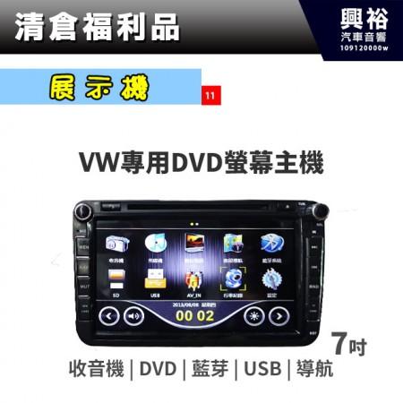 (11)【展示品】 VW專用 7吋DVD螢幕主機*收音機+DVD+USB+導航