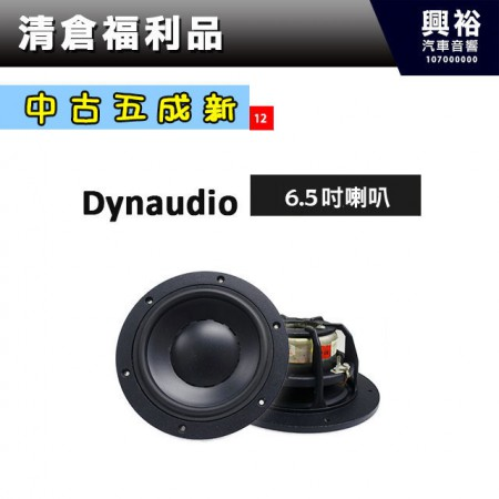 (12)【中古五成新】Dynaudio 6.5吋喇叭(一組兩顆)