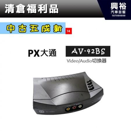 (14)【中古五成新】PX大通 AV-42BS Video/Audio影音切換器*