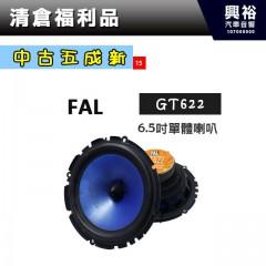 【中古六成新】FAL 6.5吋單體喇叭GT622 *