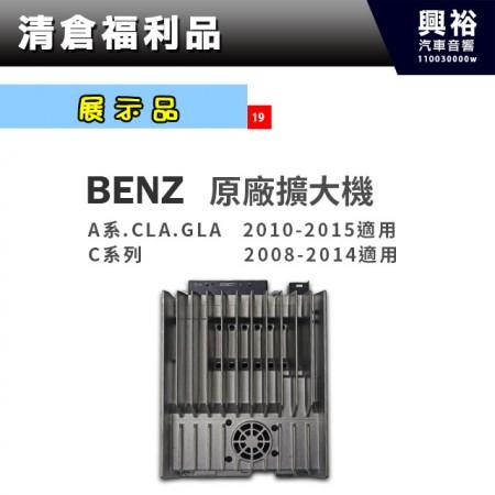 (19)【展示機】BENZ 原廠擴大機*適用2010-2015年A系列.CLA.GLA. 以及2008年~2014年C系列