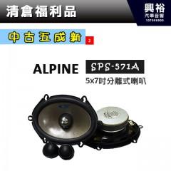 【中古五成新】ALPINE 5x7吋分離式喇叭SPR-571A*