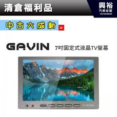 【GAVIN】7吋固定式液晶TV螢幕 *