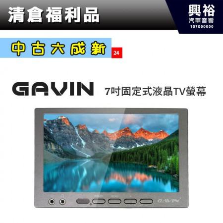 (24)【GAVIN】7吋固定式液晶TV螢幕 *