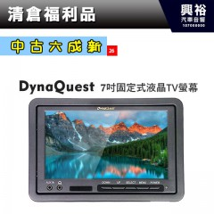 【DynaQuest】7吋固定式液晶TV螢幕 *