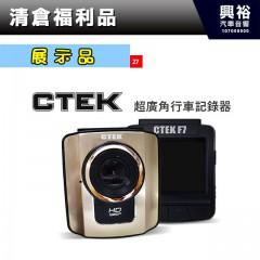 【CTEK】 F7 170度廣角高畫質行車紀錄器*展示機