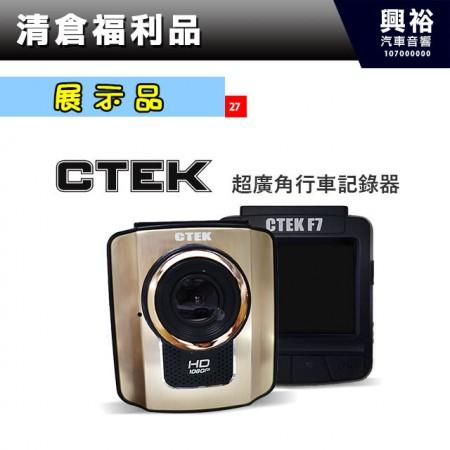 (27)【CTEK】 F7 170度廣角高畫質行車紀錄器*展示機