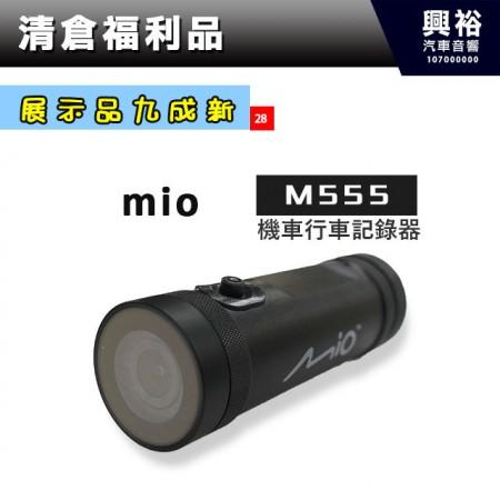 (28)【展示品】mio M555機車行車記錄器 *9成新