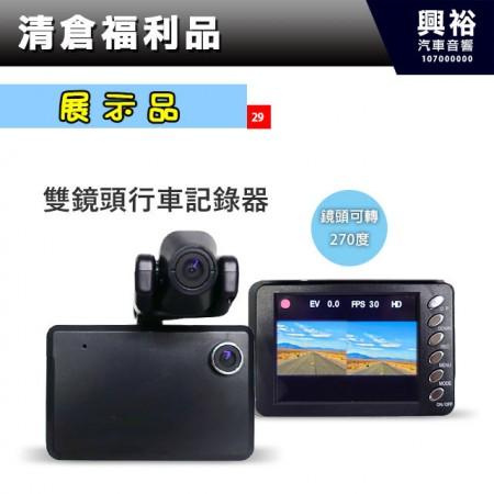 (29)【展示機】2.8吋液晶螢幕雙鏡頭行車記錄器 鏡頭可轉270度 *