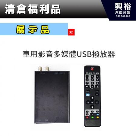 (32)【展示品】車用影音多媒體 USB播放器*現貨
