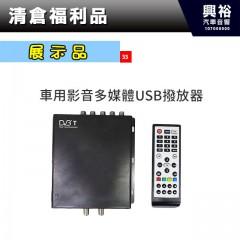 【DVBT】車用影音多媒體 USB播放器*展示品