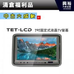 【TET-LCD】7吋固定式液晶TV螢幕 *