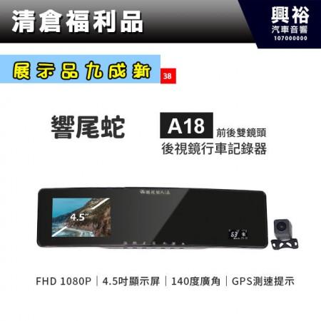 (38)【展示品九成新】響尾蛇A18前後雙鏡頭後視鏡行車記錄器*