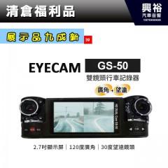 【EYECAM】GS-50 120度廣角雙鏡頭行車記錄器* 展示品九成新