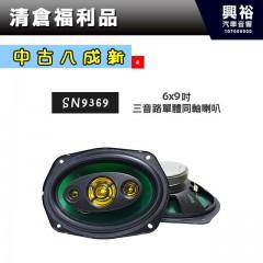 【中古八成新】6x9吋三音路同軸喇叭SN9369*
