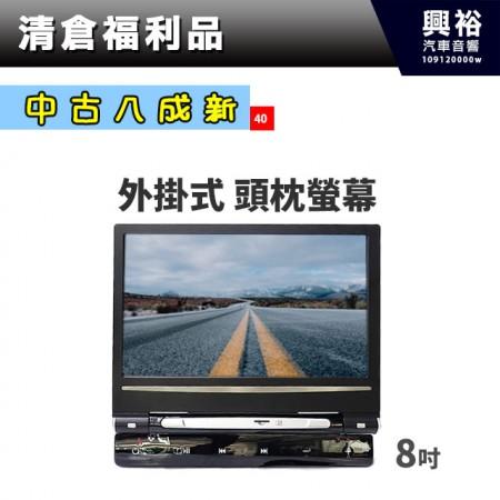 (40)【中古八成新】外掛式頭枕螢幕*支援AV輸入